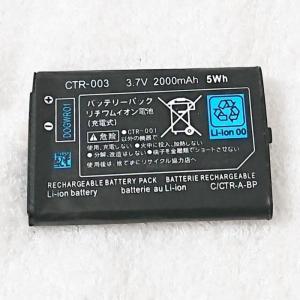 NINTENDO ニンテンドー 3DS 互換バッテリー|doumotosyouten|03