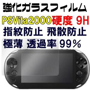 PS VITA2000 用 液晶 保護 ガラス フィルム...