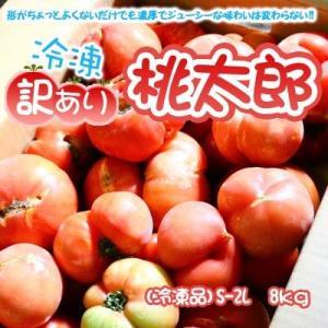 訳あり トマト 桃太郎 冷凍品 S-2L 8kg 送料無料 ...