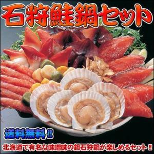 石狩鮭 鍋セット 送料無料 ※沖縄は送料別途加算