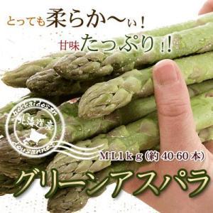 ミツハシ厳選 北海道グリーンアスパラM-L 1kg 送料無料 沖縄は送料別途加算