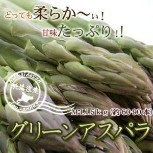 ミツハシ厳選 北海道グリーンアスパラM-L 1.5kg 送料無料 沖縄は送料別途加算