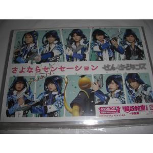 [新品][DVD+CD] さよならセンセーション(初回限定盤)