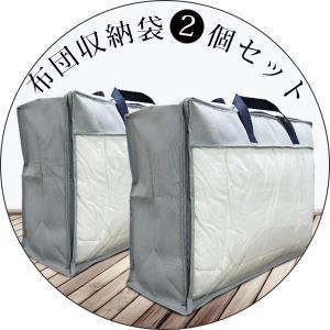 羽毛布団収納袋 2個セット 来客用やシーズンオフ、引越しの布団収納ケースに 収納ボックス 入れ替え 整理 持ち手 不織布が通気性良い 送料無料...