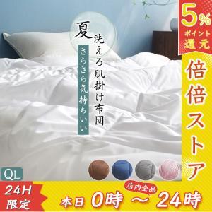 【商品仕様】 サイズ:幅190x長210cm(ダブルロングサイズ) 詰め物:ホワイトグースダウン50...