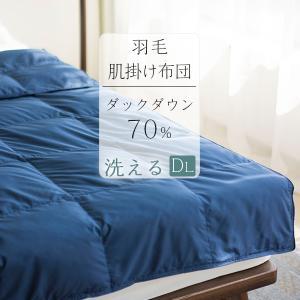 【商品仕様】 サイズ:幅190x長210cm(ダブルロングサイズ) 詰め物:ホワイトダックダウン70...
