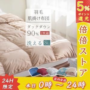 羽毛肌掛け布団 2枚組★ダウンケット シ...