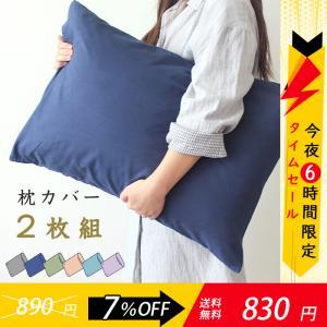 枕カバー 43×63 2枚組 気持ちいい肌触り かわいい 枕カバー おしゃれ ピローケース まくらカ...