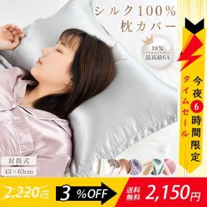 【枕カバーのご紹介】 サイズ:43x63cm+5cm(標準タイプ) 素材:60番手糸超長綿100% ...