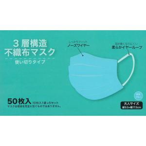 3層構造 不織布マスク 使い切りタイプ 50枚入り 大人サイズ 縦9.5cm 幅17.5cm|dp-express