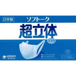 ユニ・チャーム ソフトーク超立体マスク ふつうサイズ 150枚 unicharm ユニチャーム|dp-express