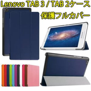Lenovo TAB 3 Lenovo TAB 2 ケース ...