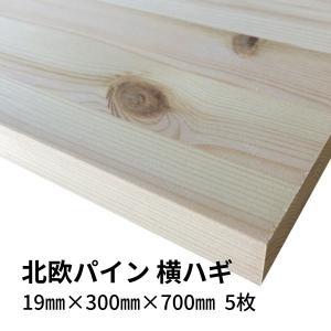 木材 北欧パイン集成材 横ハギ 端材 19mm厚 幅300mm 長さ700mm 5枚セット 板 DI...