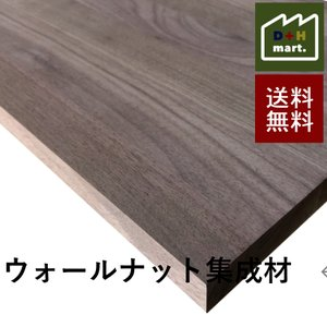 木材 ウォールナット集成材 横ハギ 端材 20mm厚 幅300mm 長さ900mm 2枚セット 板 ...