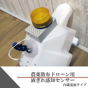 農薬散布ドローン用液切れ感知センサー(内蔵電源タイプ)|dplan