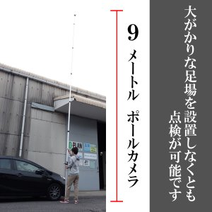 ポールカメラ・点検カメラ【高さ9mモデル】|dplan