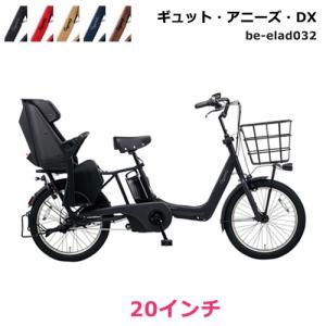 電動自転車 子供乗せ ギュット アニーズ DX BE-ELAD032 パナソニック 20インチ 3段...