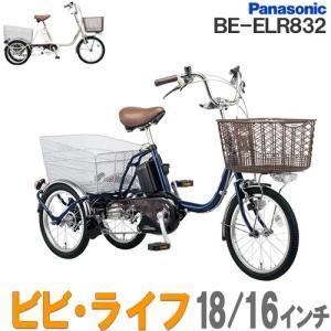 ビビライフ BE-ELR832 電動三輪車 3段変速 16A...
