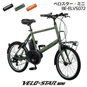 電動アシスト自転車 ベロスター・ミニ BE-ELVS072 外装7段変速 20インチ パナソニック ...