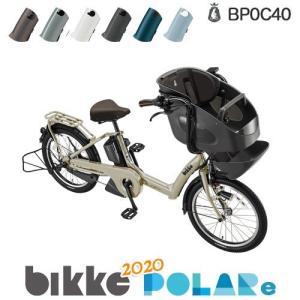 電動自転車 子供乗せ 2020年モデル ブリヂストン BRIDGESTONE bikke ビッケ ポ...