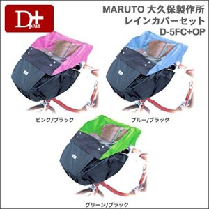 MARUTO マルト 大久保製作所 フロントシートカバーD-5FCとレインカバーD-5FCOPのセット|dplus