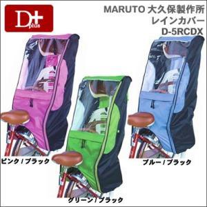 MARUTO マルト 大久保製作所 ハイバックリアチャイルドシート専用レインカバーD-5RCDX|dplus