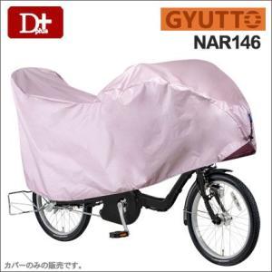 ギュットシリーズに! サイクルカバー ハーフカバー ピンク収納袋付き ハイバックシート対応!NAR146【ロック対応型】【c-op】|dplus
