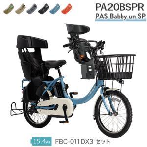 2020年モデル 電動自転車 子供乗せ ヤマハ パス バビーアン un SP PA20BSPR 20...