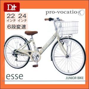 キッズサイクル子供自転車プロティオ・エッセ,22,24インチ6段変速オシャレなジュニアサイクル dplus