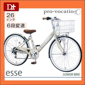 ジュニアサイクル子供自転車プロティオ・エッセ26インチ6段変速オシャレなキッズサイクル dplus