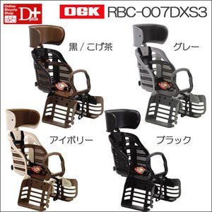 OGK ヘッドレスト付 デラックス  RBC-007DX3【子供乗せ チャイルドシート後部幼児座席】【c-op】|dplus