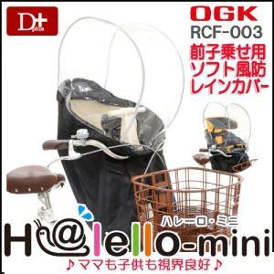 【OGK】ハレーロ ミニ RCF-003 前子供乗せ自転車専用 チャイルドシートカバー 前子供のせシート用 子供乗せシート用カバー|dplus