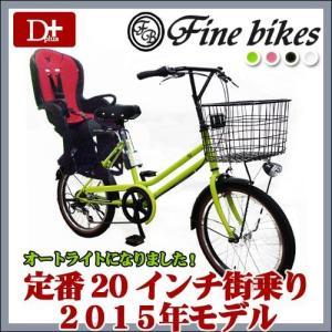 ハマックス キス付!安心のBAA!オシャレな子供乗せ自転車 ファインバイクレトロミニ 6段変速 20インチ!オリジナル|dplus