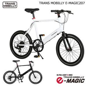 電動アシスト自転車 E-MAGIC 207 ミニベロ TM-MV207E 3.5Ah GIC e-bike 2020年 トランスモバイリー 20×1-1/8 7段変速 ジック 電動自転車 TRANSMOBILLY