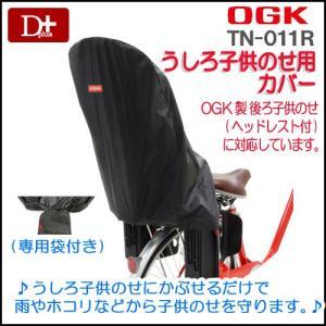 OGK TN-011R チャイルドシートカバー 後ろ子供乗せ用カバー TN-011R ブラック ヘッドレスト付後ろ用チャイルドシートカバー|dplus