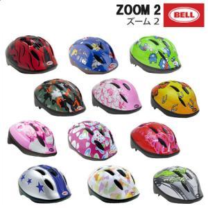 【BELL-ベル-】ZOOM ズーム Kidsヘルメット サイズ:XS/S(48〜54cm)対象年齢:XS/S 1〜4歳頃|dplus