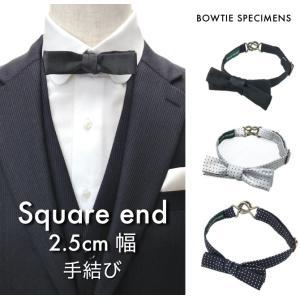 蝶ネクタイ 手結び スクエア エンド 2.5センチ幅 シルク BOWTIE SPECIMENS|dplusarts