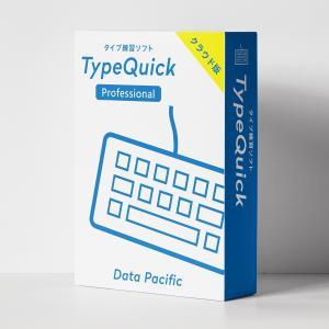 TypeQuick「3ライセンスタイプクイック クラウド版」タイピング練習ソフト