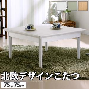 北欧デザインこたつテーブル コンフィ 75×75cm|dr-grace