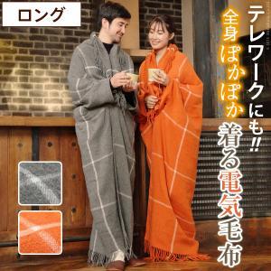 電気毛布 ブランケット 着る電気毛布 curun PREMIUM クルンプレミアム チェック柄 14...