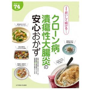 クローン病・潰瘍性大腸炎の方の食事で大切なのは、低脂肪で低残渣(食物繊維が少ないこと)、そして低刺激...