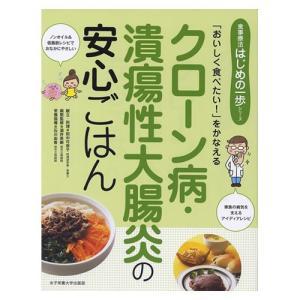 「おいしく食べたい!」をかなえる クローン病・潰瘍性大腸炎の安心ごはん