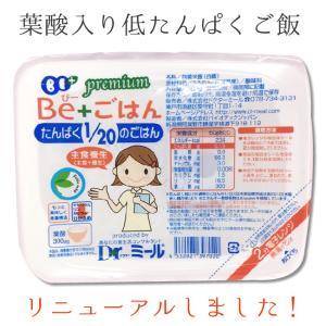 【お米と水にこだわって更に美味しくなりました♪】Dr.ミールオリジナル。タンパク質20分の1。リン・カリウム控えめ!「プレミアム Beごはん」葉酸300μg入り|dr-meal