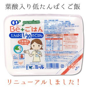 【お米と水にこだわって更に美味しくなりました♪】Dr.ミールオリジナル。タンパク質1/20。リン・カリウム控えめ!「プレミアム Beごはん」葉酸300μg入(20食)|dr-meal