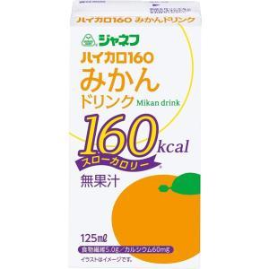 血糖値の上がりにくいマルトオリゴ糖使用 《ハイカロ160みかんドリンク/3つの特徴》  ●1パックで...