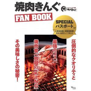 【2営業日以内出荷】焼肉きんぐ FAN BOOK