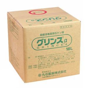 グリンスα(殺菌消毒薬用石鹸液)18L 丸石 [医薬部外品]|drag-shop-maiple