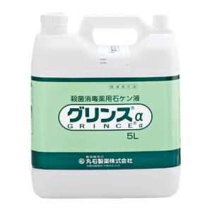 グリンスα(殺菌消毒薬用石鹸液)5L 丸石 [医薬部外品]|drag-shop-maiple