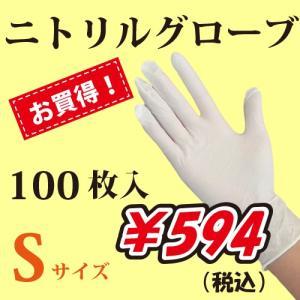 【在庫限り!】ウルトラニトリル手袋 パウダーフリー 白 100枚 Sサイズ 使い捨て ニトリルグローブ|drag-shop-maiple