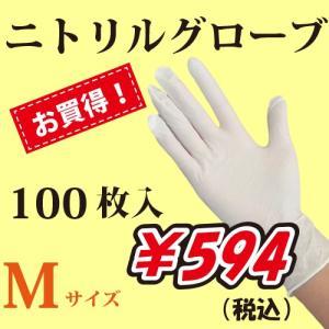 【在庫限り!】ウルトラニトリル手袋 パウダーフリー 白 100枚 Mサイズ 使い捨て ニトリルグローブ|drag-shop-maiple